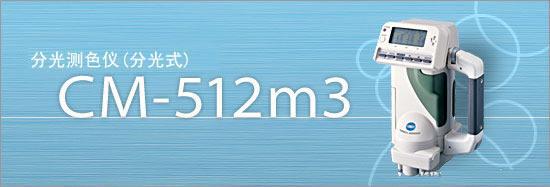 日本柯尼卡美能达CM-512m3分光测色仪