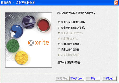 X-RiteColor Master品控软件
