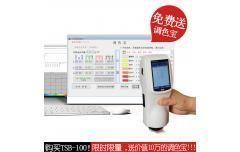 3nh专业配色调色软件TSB-100调色宝三恩驰色差仪专用