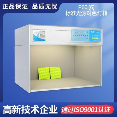 p60(6)标准光源对色灯箱_比色箱