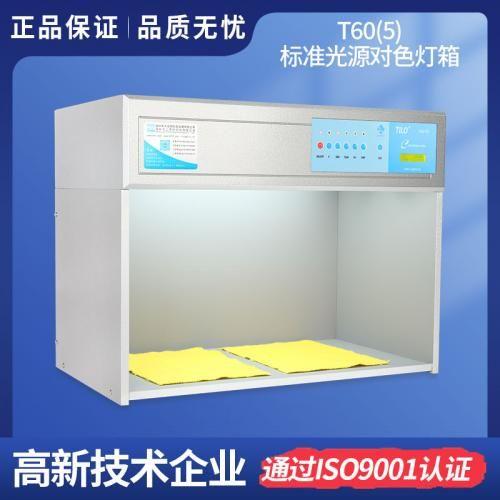 T60(5)标准光源对色灯箱